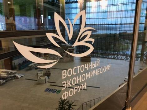 На Восточном экономическом форуме будет работать площадка ОКР 1
