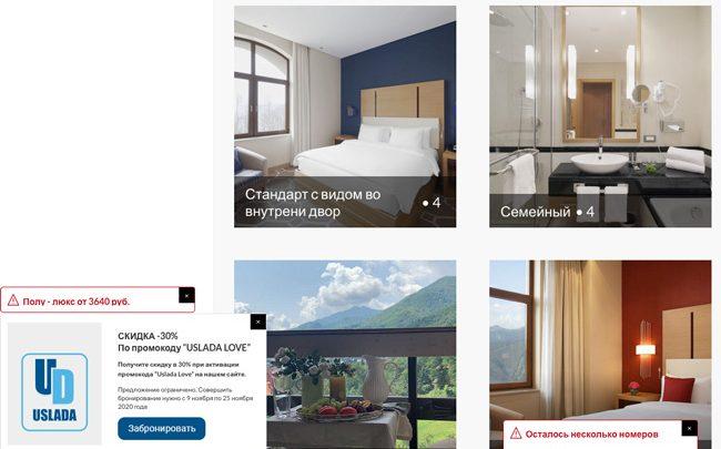 В сети рекламируется несуществующий отель в Красной Поляне 1