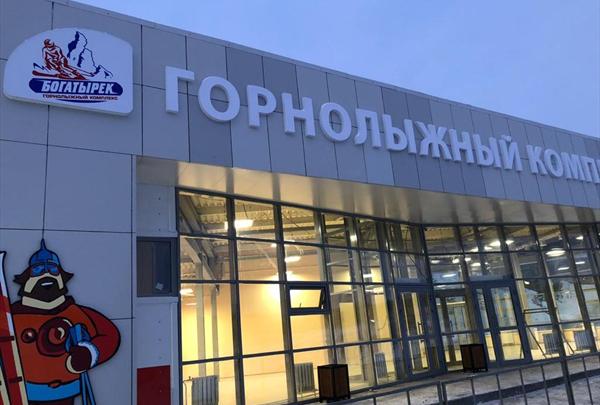 Глава РФГС принял участие в открытии нового горнолыжного комплекса на Урале 1