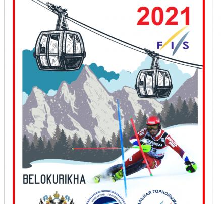 Приглашаем на этап Кубка России 24-27 февраля в Белокуриху 1